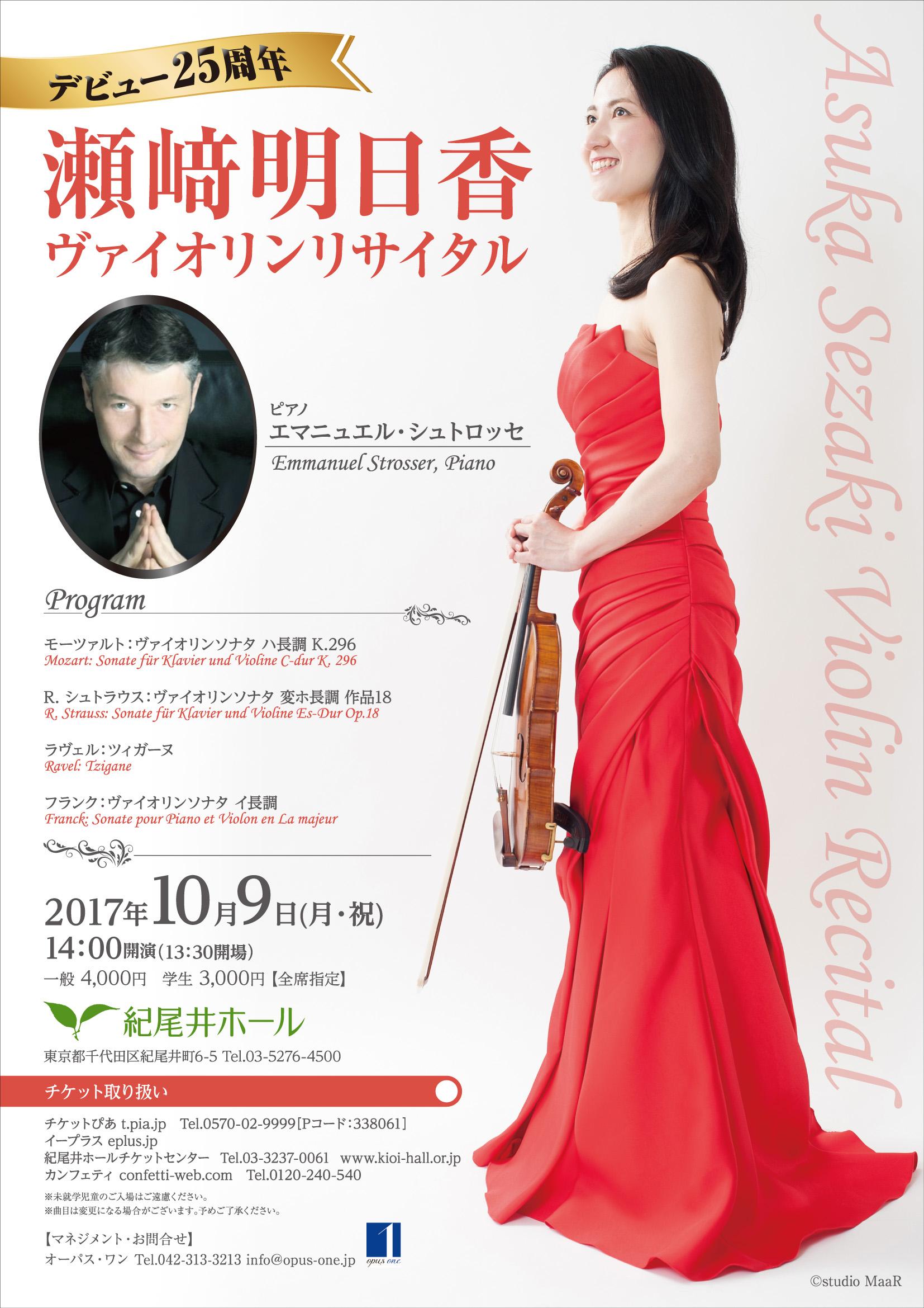 LE118_sezakiasuka_violin_recital_omo_A4_07ol