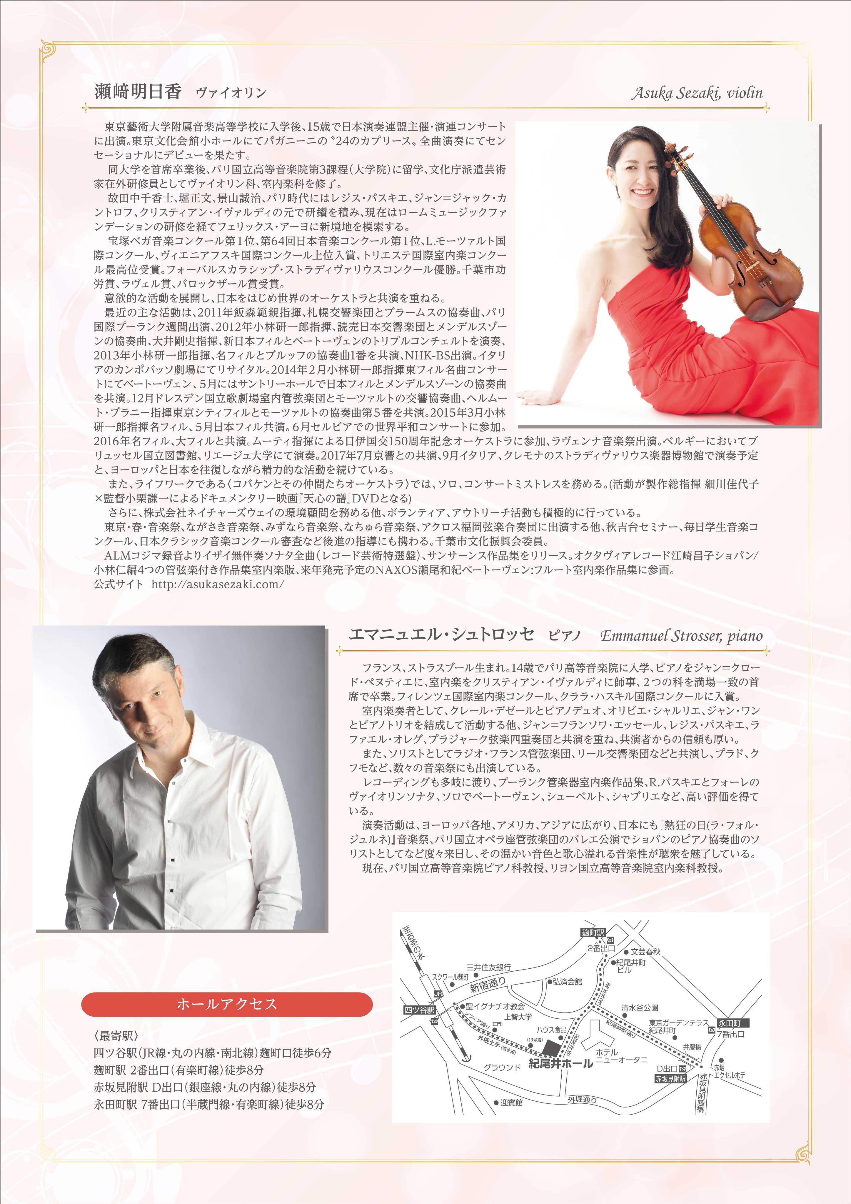 LE118_sezakiasuka_violin_recital_ura_A4_06ol