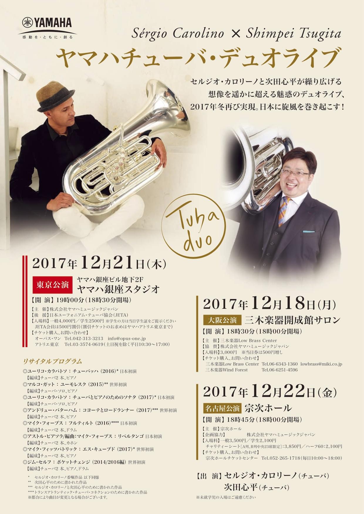 セルジオ&次田ツアー2017_表