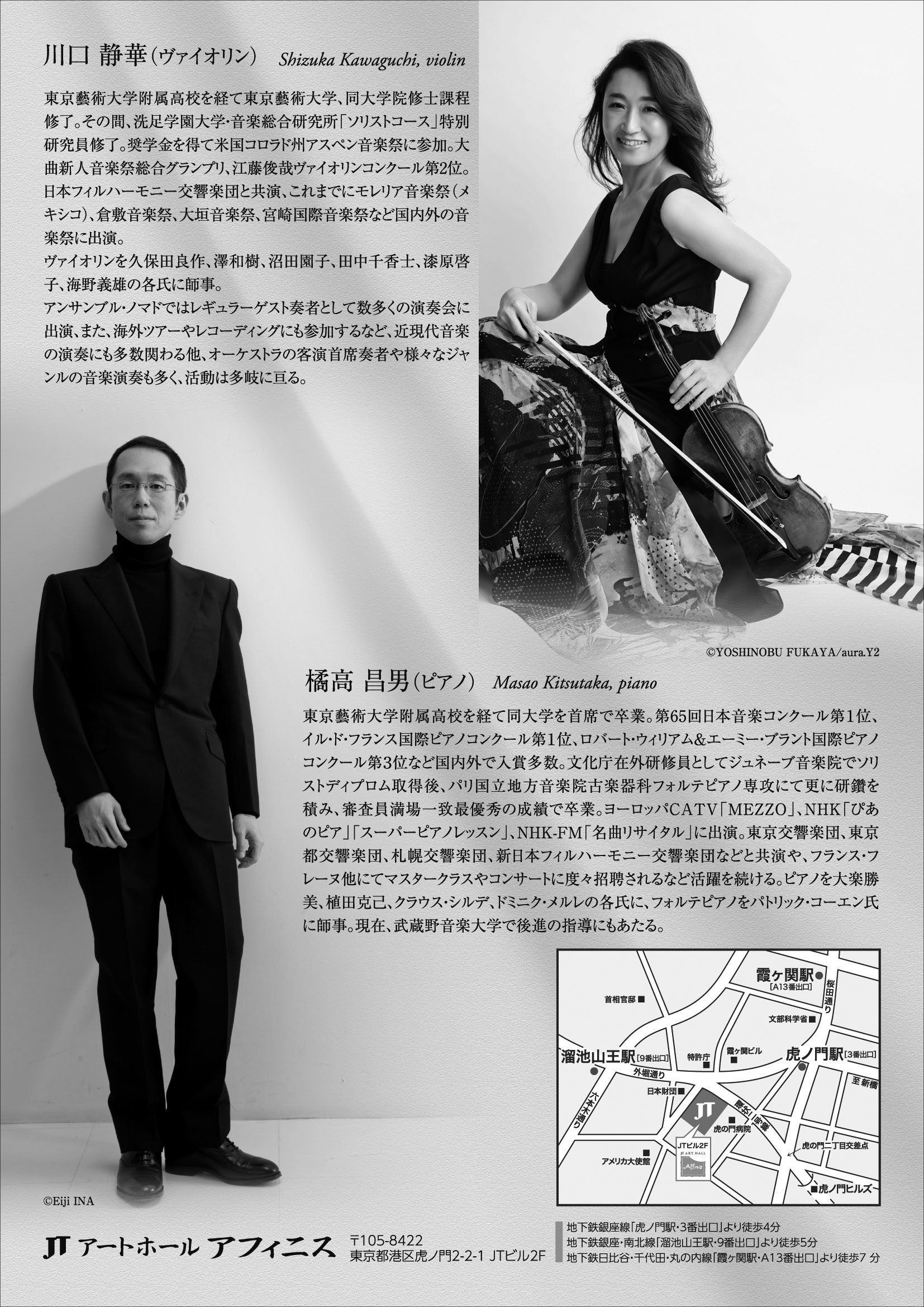 LE285_川口静華&橘高昌男デュオリサイタル_A4_ur