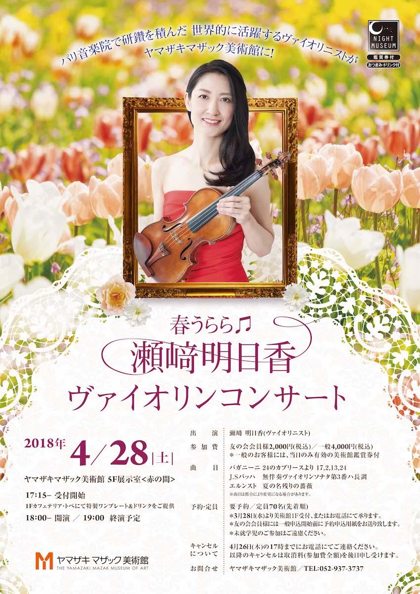 ヴァイオリン_表-2